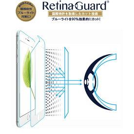 【ホワイトベゼルタイプ】RetinaGuard iPhone 6/6s 全面フルカバー ブルーライト90%カット 保護フィルム 国際特許 液晶保護フィルム 保護シート 保護シール アイフォン キズ防止 全面保護 3D曲面 ブルーライトカット フィルム