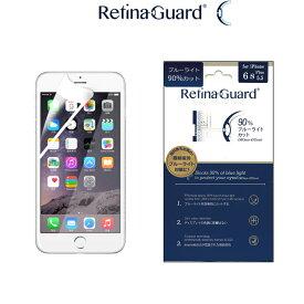 【ホワイトベゼルタイプ】RetinaGuard iPhone 6Plus/6sPlus ブルーライト90%カット 保護フィルム 国際特許 液晶保護フィルム 保護シート 保護シール アイフォン プラス キズ防止 ブルーライトカット フィルム