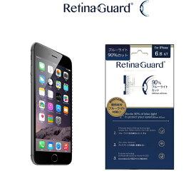 【再入荷予約販売】【クリアタイプ】RetinaGuard iPhone 6/6s ブルーライト90%カット 保護フィルム 国際特許 液晶保護フィルム 保護シート 保護シール アイフォン キズ防止 ブルーライトカット フィルム