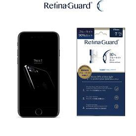 【クリアタイプ】RetinaGuard iPhone 7Plus ブルーライト90%カット 保護フィルム 国際特許 液晶保護フィルム 保護シート 保護シール アイフォン プラス キズ防止 ブルーライトカット フィルム