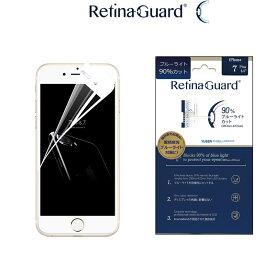 【ホワイトベゼルタイプ】RetinaGuard iPhone 7Plus ブルーライト90%カット 保護フィルム 国際特許 液晶保護フィルム 保護シート 保護シール アイフォン プラス キズ防止 ブルーライトカット フィルム