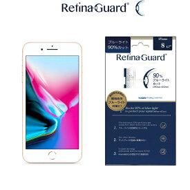 【再入荷予約販売】【クリアタイプ】RetinaGuard iPhone 8 ブルーライト 90% カット 保護フィルム 国際特許 液晶保護フィルム 保護シート 保護シール アイフォン キズ防止 ブルーライトカット フィルム
