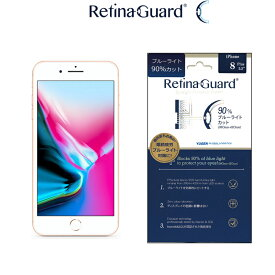 【クリアタイプ】RetinaGuard iPhone 8Plus/7Plus ブルーライト 90% カット 保護フィルム 国際特許 液晶保護フィルム 保護シート 保護シール アイフォン プラス キズ防止 ブルーライトカット フィルム