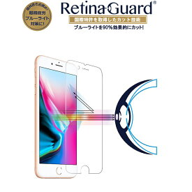 【クリアタイプ】RetinaGuard iPhone 8/7 ブルーライト90%カット 強化ガラスフィルム 国際特許 液晶保護フィルム 保護シート 保護シール アイフォン キズ防止 硬度9H 0.4mm 日本製ガラス 飛散防止 ブルーライトカット フィルム