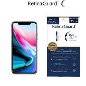 【クリアタイプ】RetinaGuard iPhone 11Pro/X/Xs ブルーライト 90% カット 保護フィルム 国際特許 液晶保護フィルム 保護シート アイフォン テン エス イレブン プロキズ防止 ブルーライトカット フィルム