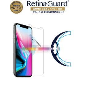 【クリアタイプ】RetinaGuard iPhone 11Pro/X/Xs ブルーライト90%カット 強化ガラスフィルム 国際特許 液晶保護フィルム 保護シート アイフォン テン イレブン キズ防止 硬度9H 0.4mm 日本製ガラス 飛散防止 ブルーライトカット フィルム