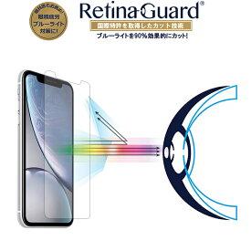 【クリアタイプ】RetinaGuard iPhone 11/XR ブルーライト90%カット 強化ガラスフィルム 国際特許 液晶保護フィルム 保護シート アイフォン テン アール イレブン キズ防止 硬度9H 0.4mm 日本製ガラス 飛散防止 ブルーライトカット フィルム