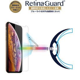 【クリアタイプ】RetinaGuard iPhone 11Pro Max/Xs Max ブルーライト90%カット 強化ガラスフィルム 国際特許 液晶保護フィルム 保護シール アイフォン テン エス マックス キズ防止 硬度9H 0.4mm 日本製ガラス 飛散防止 ブルーライトカット フィルム