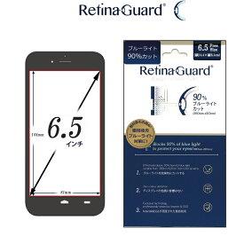 RetinaGuard フリーカット 6.5インチ(横14.4 X 縦8.1 cm) ブルーライト90%カット 保護フィルム 国際特許 液晶保護フィルム 保護シート 保護シール ブルーライトカット フィルム