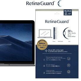 RetinaGuard Macbook Air13 2018年〜2020年モデル ブルーライト90%カット 保護フィルム 国際特許 液晶保護フィルム 保護シート 保護シール マックブック エアー プロ キズ防止 ブルーライトカット フィルム