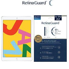 【クリアタイプ】RetinaGuard iPad 10.2 2019 ブルーライト90%カット 保護フィルム 国際特許 液晶保護 第7世代 保護シート 保護シール アイパッド プロ 10.2インチ エアー 2019 キズ防止 ブルーライトカット フィルム