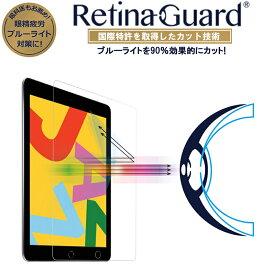 【クリアタイプ】RetinaGuard iPad 10.2 2019 ブルーライト90%カット 強化ガラスフィルム 国際特許 液晶保護フィルム シート アイパッド プロ 10.2インチ エアー 2019 キズ防止 硬度9H 0.4mm 日本製ガラス 飛散防止 ブルーライトカット