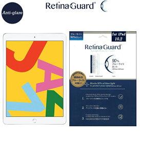 【アンチグレアタイプ】RetinaGuard iPad 10.2 2019 ブルーライト90%カット 保護フィルム 国際特許 液晶保護 第7世代 保護シート 保護シール アイパッド プロ 10.2インチ エアー 2019 キズ防止 ブルーライトカット フィルム