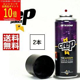 【2本セット】CREP PROTECT クレッププロテクト 防水スプレー 正規品 シューケア CREP PROTECT PROTECT SPLAY クレップ プロテクト スプレー 200ml 6065-29040(6065-29170)