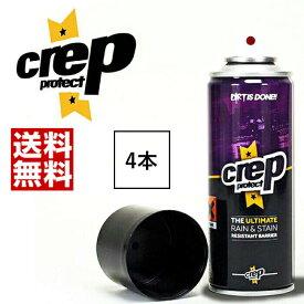 【SALEプライス】【4本セット】CREP PROTECT クレッププロテクト 防水スプレー 正規品 シューケア CREP PROTECT PROTECT SPLAY クレップ プロテクト スプレー 200ml 6065-29170