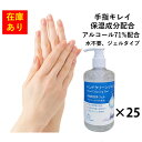 【国内即出荷★在庫あり】ハンドジェル 300ml 25本セット アルコール 71% 手指 洗浄 除菌ジェル 消毒 除菌 消毒ジェル…