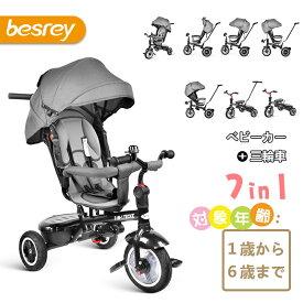 Besrey 三輪車 乗用玩具ベビーカー 子供三輪車 一台で多役 幼児用トライク9ヶ月から6歳まで使える 乗り物 サンシェード プレゼントに最適