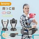 抱っこ紐 besrey 抱っこひも おんぶ可 新生児 軽量 通気 男女兼用 装着簡単 ウエストキャリー分離可 腰ベルト 調整可 …