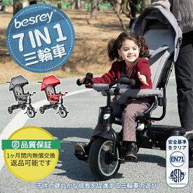 三輪車 ベビーカー 7 in 1 バイク besrey 幼児用 トライク 7ヶ月から6歳まで 乗り物 サンシェード プレゼントに最適 グレ-