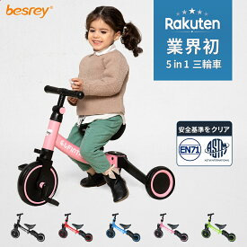 三輪車 5 in 1 besrey 変身バイク 1歳から5歳まで T型ハンドル 空気入れ不要 自転車 バランスバイク キックバイク