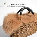 フォックスファー バッグ用蓋 リアルファー 装飾小物 着せ替え バッグ用ファー 着せ替え用ファー バッグ小物 取り外し…