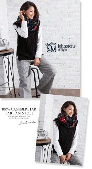 【jg】ジョンストンズJohnstonsカシミア大判ストールタータンチェックCashmereTartanstoles高級感漂う滑らか&ソフトな肌触りカシミアブランケットショール【返品・交換不可】【送料無料】