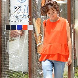 レディース トップス ティアード ノースリーブ フリル リネンタッチ リネンライク フレア Aライン 薄手 ダブル 2段フリル ブラウス チュニック ホワイト ブラック ネイビー ブルー オレンジ 白 黒 青 橙