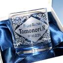 名入れグラス(ウェディングギフト・結婚祝い・誕生祝い・バースデープレゼント・母の日・父の日・敬老の日・バレンタイン)【送料無料】【10P03Dec16】