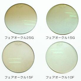 【レンズカラー】(やや濃いめ〜薄めの色)ブラウン・オレンジ・レッド系