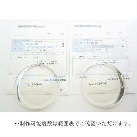 【メガネレンズ交換】Nikon ライト5 DAS SNS(シーコートネクスト・サファイア)超薄型1.74両面非球面/UV+裏面反射UV+ブルーカット/超耐キズ/帯電防止/撥水