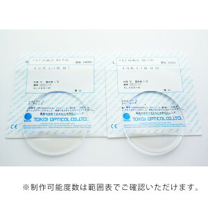 【メガネレンズ交換】TOKAI BELNA ZX-MU BCC(ブルーカットコート)超薄型1.76両面非球面/UV+ブルーカット/耐キズ/帯電防止/撥水