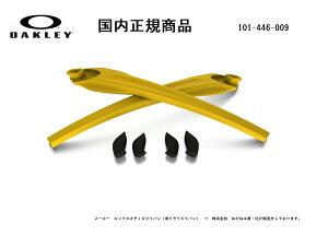 [国内正規商品] OAKLEY/オークリー サングラス FLAK 2.0 / フラック 2.0 専用交換パーツ Yellow Earsock / Black Nosepad・イエロー イヤーソック /ブラック ノーズパット 101-446-009
