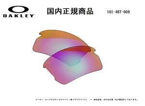 [国内正規商品] OAKLEY/オークリー サングラス FLAK 2.0 (A) / フラック 2.0 (A) 専用交換レンズ レンズカラー Prizm Golf(プリズム ゴルフ) 101-487-009 国内正規品対応