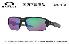 [国内正規商品] OAKLEY/オークリー サングラス FLAK 2.0 (A) / フラック2.0(A) アジアンフィット フレームカラー ポリッシュド ブラック インク レンズカラー プリズム ゴルフ OO9271-05 [保証書付き]