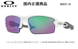 [国内正規商品] OAKLEY/オークリー サングラス FLAK 2.0 (A) / フラック2.0(A) アジアンフィット フレームカラー ポリッシュド ホワイト レンズカラー プリズム ゴルフ OO9271-10 [保証書付き]