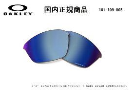 [国内正規商品] OAKLEY/オークリー サングラス HALF JACKET 2.0 / ハーフ ジャケット 2.0 専用交換レンズ レンズカラー Prizm Deep Water Polarized(プリズム ディープウォーター ポラライズド)偏光レンズ 101-109-005