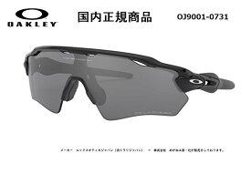 [国内正規商品] OAKLEY/オークリー サングラス RADAR EV XS PATH / レーダー EV XS PATH フレームカラー ポリッシュド ブラック レンズカラー ブラック イリジウム ポラライズド 偏光レンズ OJ9001-0731 [保証書付き]