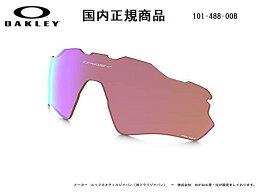 [国内正規商品] OAKLEY/オークリー サングラス RADAR EV (A) / レーダー EV (A) 専用交換レンズ レンズカラー Prizm Golf(プリズム ゴルフ) 101-488-008