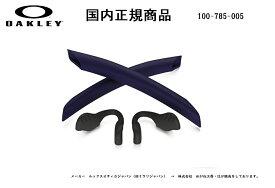 [国内正規商品]OAKLEY / オークリー RADARLOCK / レーダーロック 専用交換パーツ Navy Blue Earsock / Black Nosepad・ネイビーブルイヤーソック / ブラック ノーズパット 100-785-005