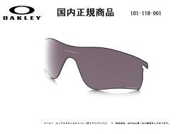 [国内正規商品] OAKLEY/オークリー サングラス RADARLOCK / レーダーロック 専用交換レンズ レンズカラー Prizm Daily Polarized(プリズム デイリー ポラライズド)偏光レンズ 101-118-001