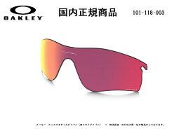 [国内正規商品] OAKLEY/オークリー サングラス RADARLOCK / レーダーロック 専用交換レンズ レンズカラー Prizm Field(プリズム フィールド) 101-118-003