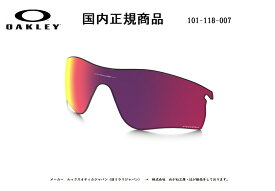 [国内正規商品] OAKLEY/オークリー サングラス RADARLOCK / レーダーロック 専用交換レンズ レンズカラー Prizm Road(プリズム ロード) 101-118-007