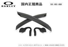 [国内正規商品]OAKLEY / オークリー RADARLOCK / レーダーロック 専用交換パーツ Slate Earsock / Black Nosepad・スレイトイヤーソック / ブラック ノーズパット 101-601-006