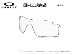 [国内正規商品] OAKLEY/オークリー サングラス RADARLOCK / レーダーロック 専用交換レンズ レンズカラー Clear Vented(クリア ベンテッド) 43-534
