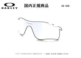 [国内正規商品] OAKLEY/オークリー サングラス RADARLOCK / レーダーロック 専用交換レンズ レンズカラー Clear Black Iridium Photochromc Vented(クリア ブラック イリジウム フォトクロミック)調光レンズ 43-535