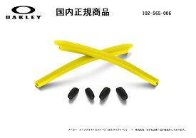 [国内正規商品] OAKLEY/オークリー サングラス FLAK DRAFT / フラック ドラフト 専用交換パーツ Yellow Earsock / Black Nosepad・イエロー イヤーソック / ブラック ノーズパット 102-565-006