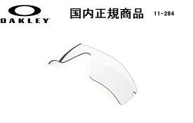 [国内正規商品] OAKLEY/オークリー サングラス RADAR PATH / レーダー パス 専用交換レンズ Clear / クリア 11-284 国内正規品対応