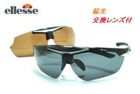 エレッセ(ellesse) スポーツサングラス ES-S114-COL.2 度付きレンズ対応 跳ね上げ式 偏光レンズ