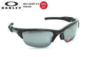 オークリー(OAKLEY)サングラス【HALF JACKET 2.0 Polarized】偏光レンズ ASIAN FIT OO9153-04