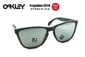 オークリー(OAKLEY)サングラス【FROGSKINS 35TH ANNIVERSARY】PRIZM ASIA FIT OO9444F-0257